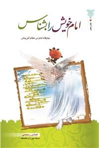 نسخه دیجیتالی کتاب امام خویش را بشناس
