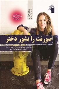 نسخه دیجیتالی کتاب صورتت را بشور دختر