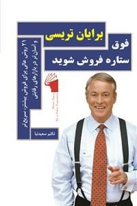 نسخه دیجیتالی کتاب فوق ستاره فروش شوید
