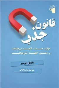 نسخه دیجیتالی کتاب قانون جذب