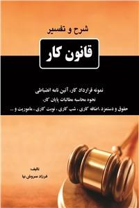 نسخه دیجیتالی کتاب شرح و تفسیر قانون کار