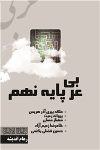 نسخه دیجیتالی کتاب عربی پایه نهم