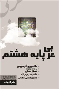 نسخه دیجیتالی کتاب عربی پایه هشتم