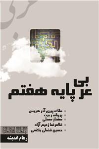 نسخه دیجیتالی کتاب عربی پایه هفتم