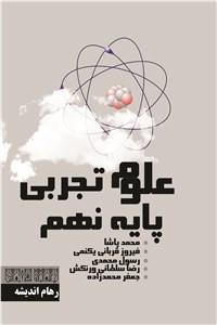 نسخه دیجیتالی کتاب علوم تجربی پایه نهم