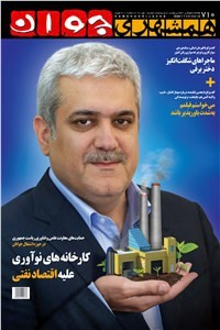 نسخه دیجیتالی کتاب هفته نامه همشهری جوان - شماره 710 دوشنبه 1 مهر 98