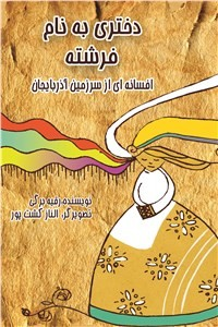 نسخه دیجیتالی کتاب دختری به نام فرشته