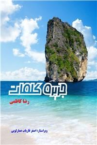 نسخه دیجیتالی کتاب جزیره کلمات
