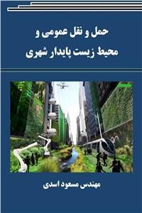 نسخه دیجیتالی کتاب حمل و نقل عمومی و محیط زیست پایدار شهری
