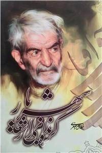 نسخه دیجیتالی کتاب گزیده ای از اشعار شهریار