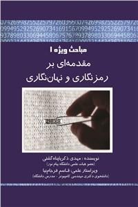نسخه دیجیتالی کتاب مباحث ویژه 1 - مقدمه ای بر رمز نگاری و نهان نگاری