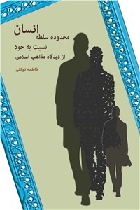 نسخه دیجیتالی کتاب محدوده سلطه انسان نسبت به خود از دیدگاه مذاهب اسلامی