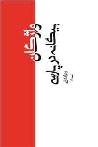 نسخه دیجیتالی کتاب واژگان بیگانه در پارسی