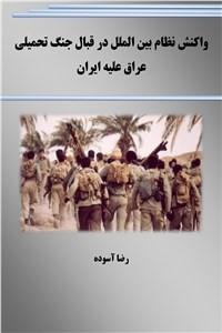 نسخه دیجیتالی کتاب واکنش نظام بین الملل در قبال جنگ تحمیلی عراق علیه ایران