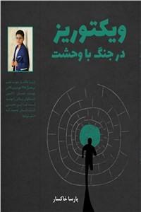 نسخه دیجیتالی کتاب ویکتوریز در جنگ با وحشت
