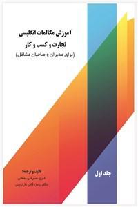 نسخه دیجیتالی کتاب آموزش مکالمات انگلیسی تجارت و کسب و کار - جلد اول