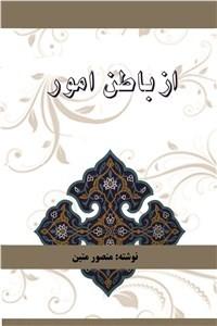 نسخه دیجیتالی کتاب از باطن امور