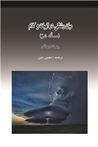 نسخه دیجیتالی کتاب میان رشتگی در الهیات و کلام