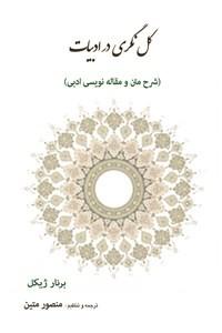 نسخه دیجیتالی کتاب کل نگری در ادبیات