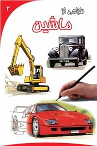نسخه دیجیتالی کتاب طراحی از ماشین