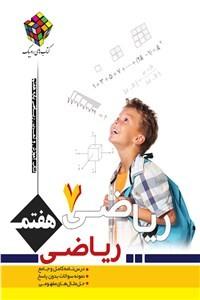 نسخه دیجیتالی کتاب ریاضی هفتم