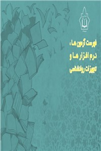 نسخه دیجیتالی کتاب فهرست آزمون ها، نرم افزارها و تجهیزات روانشناسی