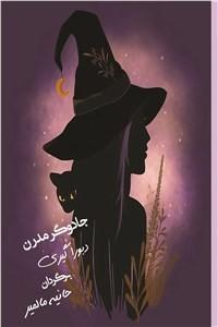 نسخه دیجیتالی کتاب جادوگر مدرن