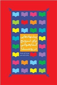نسخه دیجیتالی کتاب پیشنهادهایی برای ترویج کتابخوانی در روستا