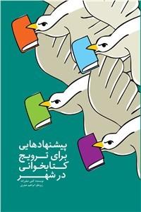 نسخه دیجیتالی کتاب پیشنهادهایی برای ترویج کتابخوانی در شهر