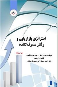 نسخه دیجیتالی کتاب استراتژی بازاریابی و رفتار مصرف کننده