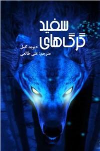 نسخه دیجیتالی کتاب گرگ های سفید