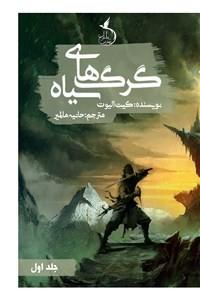 نسخه دیجیتالی کتاب گرگ های سیاه - جلد اول