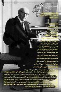 نسخه دیجیتالی کتاب ماهنامه ادبیات داستانی چوک - شماره 107 - تیر ماه 98