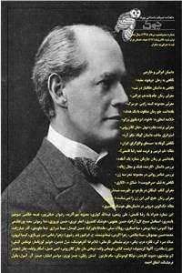 نسخه دیجیتالی کتاب ماهنامه ادبیات داستانی چوک - شماره 108 - مرداد ماه 98