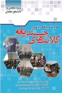 نسخه دیجیتالی کتاب مدیریت و برنامه ریزی در کلاس های چند پایه