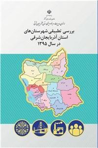 نسخه دیجیتالی کتاب بررسی تطبیقی شهرستان های استان آذربایجان شرقی در سال 1395