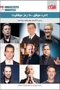 نسخه دیجیتالی کتاب ماهنامه شبکه - 9 مرد موفق، 90 رمز موفقیت
