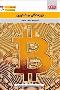 نسخه دیجیتالی کتاب ماهنامه شبکه - جویندگان بیت کوین