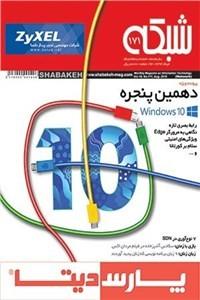 نسخه دیجیتالی کتاب ماهنامه شبکه - شماره 171 - مرداد 1394