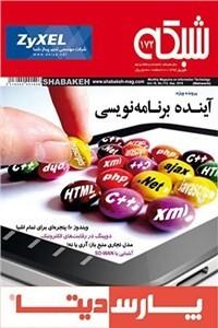 نسخه دیجیتالی کتاب ماهنامه شبکه - شماره 172 - شهریور 1394