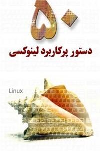نسخه دیجیتالی کتاب ماهنامه شبکه - 50 دستور پرکاربرد لینوکسی