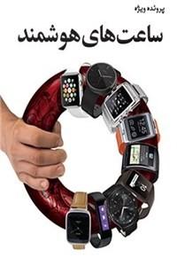 نسخه دیجیتالی کتاب ماهنامه شبکه - پرونده ویژه، ساعت های هوشمند
