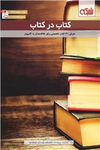 نسخه دیجیتالی کتاب ماهنامه شبکه - کتاب در کتاب