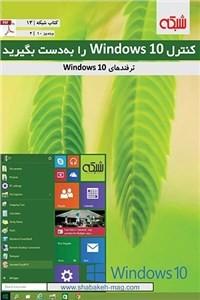 نسخه دیجیتالی کتاب ماهنامه شبکه - کنترل Windows 10 را به دست بگیرید