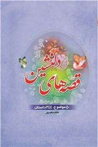نسخه دیجیتالی کتاب قصه های دلنشین