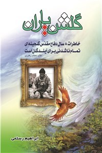 نسخه دیجیتالی کتاب گلشن یاران