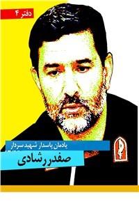 نسخه دیجیتالی کتاب یادمان پاسدار شهید سردار صفدر رشادی