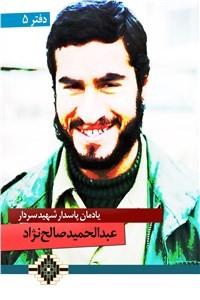 نسخه دیجیتالی کتاب یادمان پاسدار شهید سردار عبدالحمید صالح نژاد