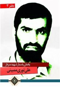نسخه دیجیتالی کتاب یادمان پاسدار شهید سردار علی نوری ممبینی