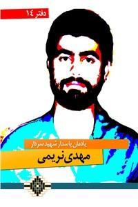 نسخه دیجیتالی کتاب یادمان پاسدار شهید سردار مهدی نریمی